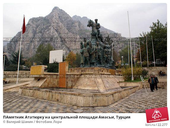 ПАмятник Ататюрку на центральной площади Амасьи, Турция, фото № 22277, снято 8 ноября 2006 г. (c) Валерий Шанин / Фотобанк Лори