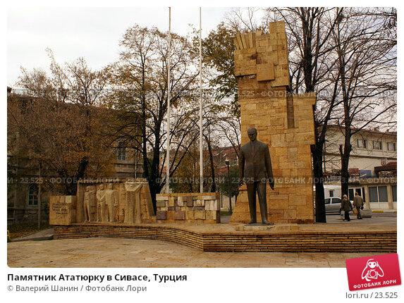 Купить «Памятник Ататюрку в Сивасе, Турция», фото № 23525, снято 7 ноября 2006 г. (c) Валерий Шанин / Фотобанк Лори