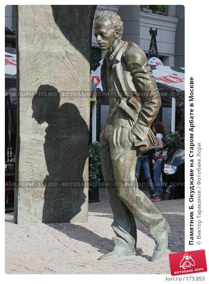 Памятник Б. Окуджаве на Старом Арбате в Москве, эксклюзивное фото № 173853, снято 2 июля 2006 г. (c) Виктор Тараканов / Фотобанк Лори