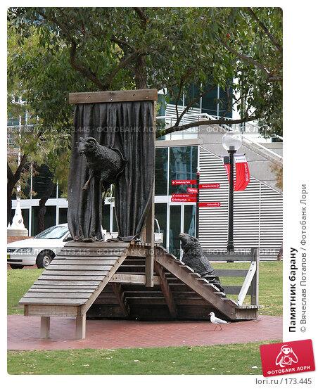 Памятник барану, фото № 173445, снято 10 октября 2006 г. (c) Вячеслав Потапов / Фотобанк Лори