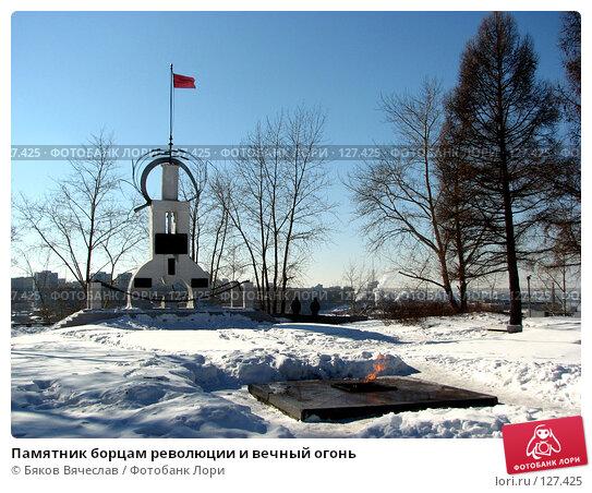 Памятник борцам революции и вечный огонь, фото № 127425, снято 11 марта 2007 г. (c) Бяков Вячеслав / Фотобанк Лори