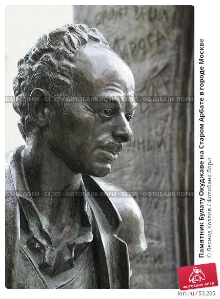 Памятник Булату Окуджаве на Старом Арбате в городе Москве, фото № 53205, снято 26 февраля 2017 г. (c) Леонид Козлов / Фотобанк Лори