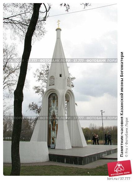 Памятник-часовня Казанской иконы Богоматери, фото № 37777, снято 30 апреля 2007 г. (c) Fro / Фотобанк Лори
