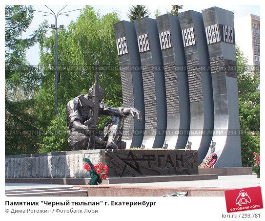 """Памятник """"Черный тюльпан"""" г. Екатеринбург, фото № 293781, снято 21 мая 2008 г. (c) Дима Рогожин / Фотобанк Лори"""