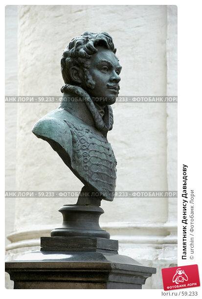 Памятник Денису Давыдову, фото № 59233, снято 17 июня 2007 г. (c) urchin / Фотобанк Лори