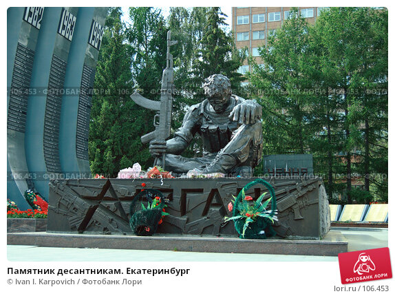 Памятник десантникам. Екатеринбург, эксклюзивное фото № 106453, снято 9 сентября 2007 г. (c) Ivan I. Karpovich / Фотобанк Лори