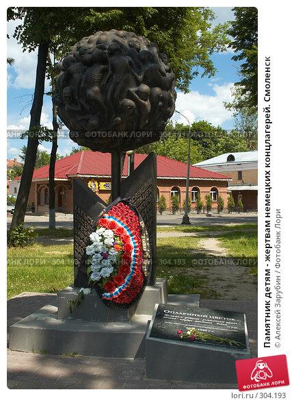 Памятник детям - жертвам немецких концлагерей. Смоленск, фото № 304193, снято 10 июня 2007 г. (c) Алексей Зарубин / Фотобанк Лори