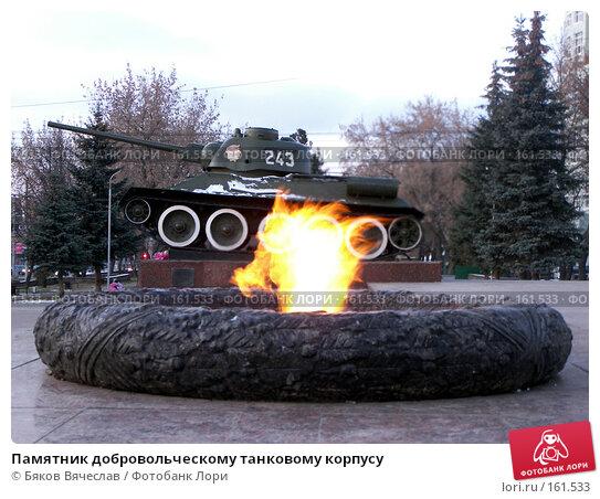 Памятник добровольческому танковому корпусу, фото № 161533, снято 8 ноября 2007 г. (c) Бяков Вячеслав / Фотобанк Лори