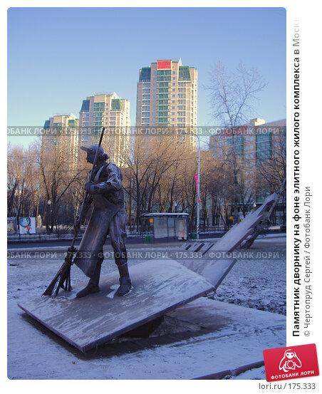 Памятник дворнику на фоне элитного жилого комплекса в Москве, фото № 175333, снято 4 января 2008 г. (c) Чертопруд Сергей / Фотобанк Лори