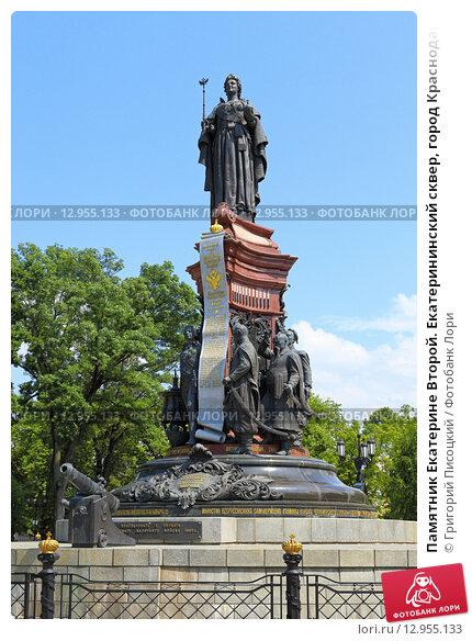Купить памятник краснодар екатерине памятники курск цены до 15000