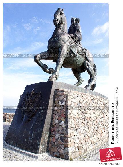 Памятник Елизавете, фото № 266061, снято 23 июля 2007 г. (c) Валерий Шанин / Фотобанк Лори