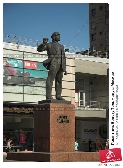 Памятник Эрнсту Тельману в Москве, фото № 272861, снято 26 марта 2007 г. (c) Владимир Воякин / Фотобанк Лори