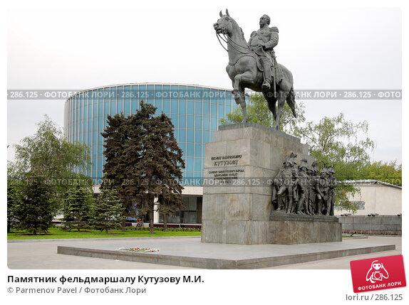 Купить «Памятник фельдмаршалу Кутузову М.И.», фото № 286125, снято 23 ноября 2017 г. (c) Parmenov Pavel / Фотобанк Лори