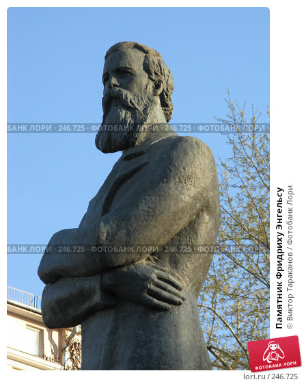 Памятник Фридриху Энгельсу, эксклюзивное фото № 246725, снято 9 апреля 2008 г. (c) Виктор Тараканов / Фотобанк Лори