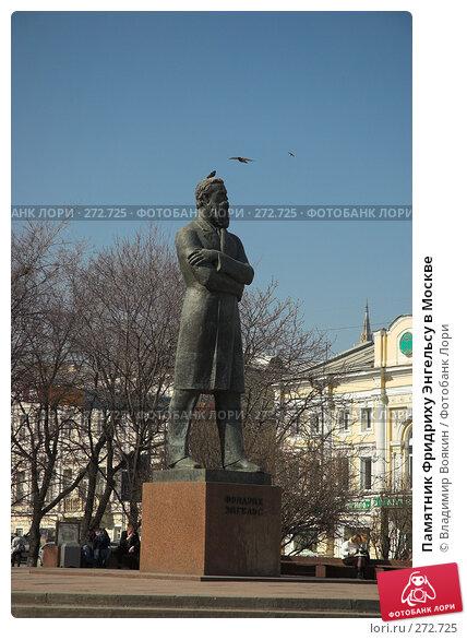 Памятник Фридриху Энгельсу в Москве, фото № 272725, снято 28 марта 2007 г. (c) Владимир Воякин / Фотобанк Лори