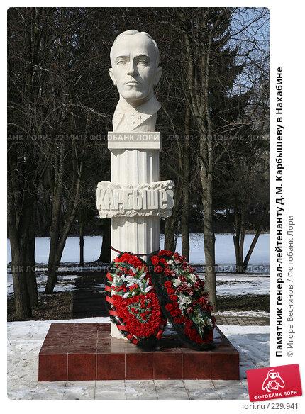 Памятник генерал-лейтенанту Д.М. Карбышеву в Нахабине, фото № 229941, снято 22 марта 2008 г. (c) Игорь Веснинов / Фотобанк Лори