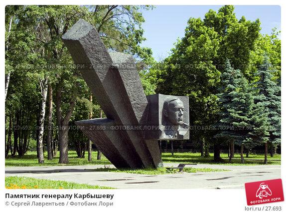 Памятник генералу Карбышеву, фото № 27693, снято 15 июня 2004 г. (c) Сергей Лаврентьев / Фотобанк Лори