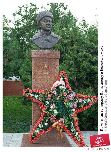 Памятник генералу Панфилову в Волоколамске, фото № 197589, снято 26 августа 2007 г. (c) Юрий Синицын / Фотобанк Лори