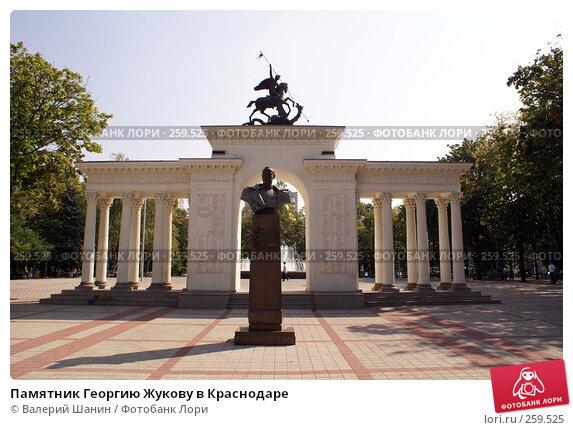 Памятник Георгию Жукову в Краснодаре, фото № 259525, снято 23 сентября 2007 г. (c) Валерий Шанин / Фотобанк Лори