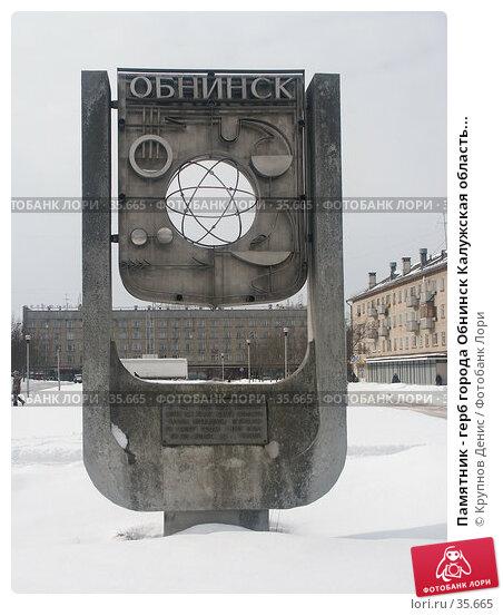 Купить «Памятник - герб города Обнинск Калужская область...», фото № 35665, снято 17 марта 2005 г. (c) Крупнов Денис / Фотобанк Лори
