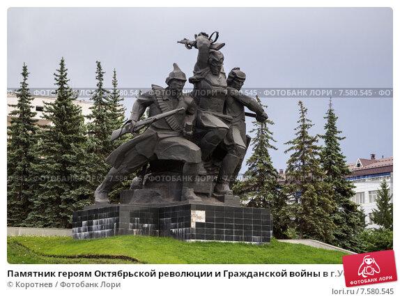 Купить «Памятник героям Октябрьской революции и Гражданской войны в г.Уфа», фото № 7580545, снято 2 июня 2015 г. (c) Коротнев / Фотобанк Лори
