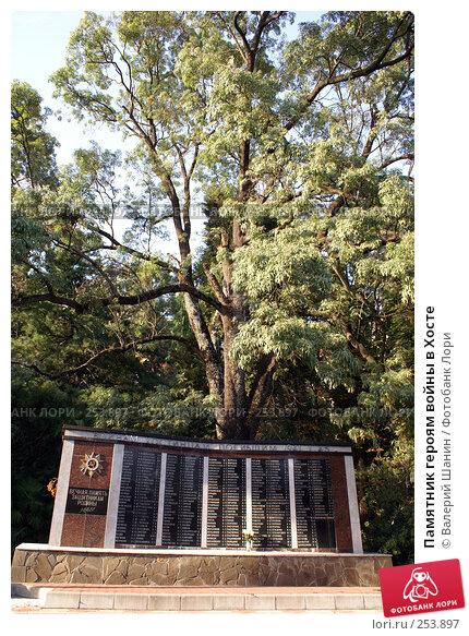 Памятник героям войны в Хосте, фото № 253897, снято 20 сентября 2007 г. (c) Валерий Шанин / Фотобанк Лори