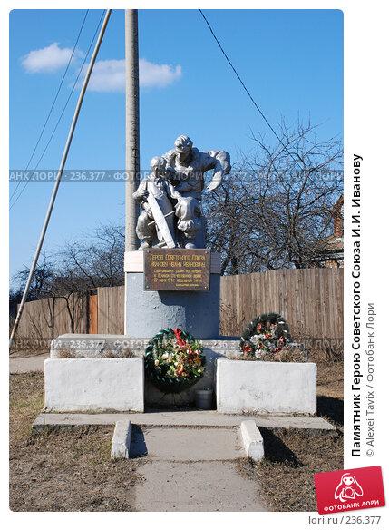 Купить «Памятник Герою Советского Союза И.И. Иванову», эксклюзивное фото № 236377, снято 29 марта 2008 г. (c) Alexei Tavix / Фотобанк Лори