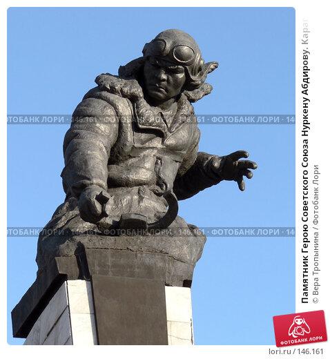 Памятник Герою Советского Союза Нуркену Абдирову. Караганда, фото № 146161, снято 23 октября 2016 г. (c) Вера Тропынина / Фотобанк Лори