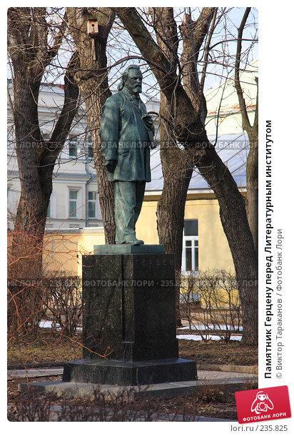 Памятник Герцену перед Литературным институтом, эксклюзивное фото № 235825, снято 22 марта 2008 г. (c) Виктор Тараканов / Фотобанк Лори