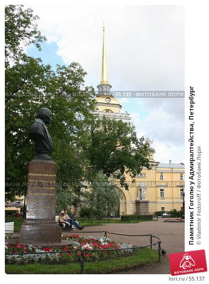 Памятник Гоголю у Адмиралтейства, Петербург, фото № 55137, снято 22 июня 2007 г. (c) Vladimir Fedoroff / Фотобанк Лори