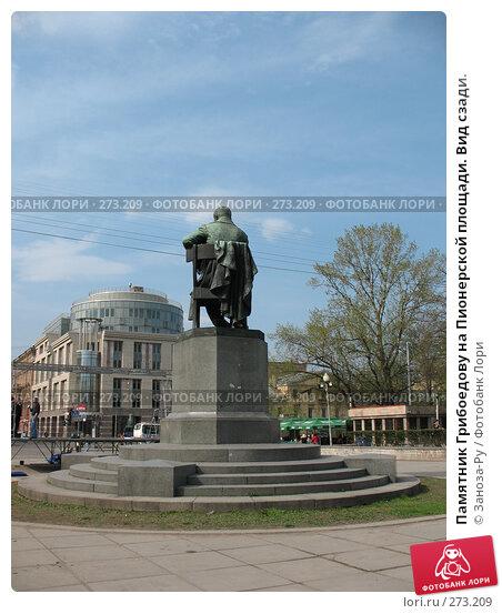 Памятник Грибоедову на Пионерской площади. Вид сзади., фото № 273209, снято 1 мая 2008 г. (c) Заноза-Ру / Фотобанк Лори