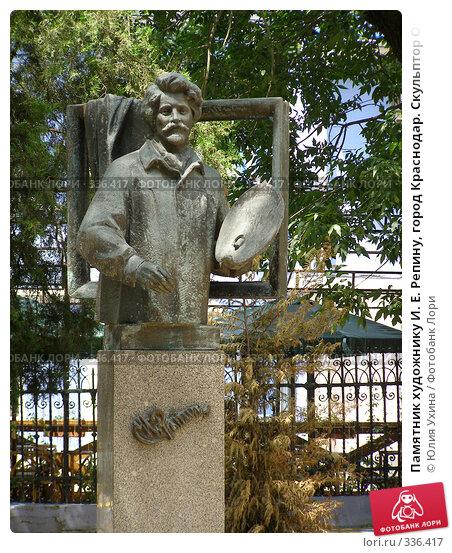 Памятник художнику И. Е. Репину, город Краснодар, фото № 336417, снято 9 июня 2008 г. (c) Юлия Ухина / Фотобанк Лори