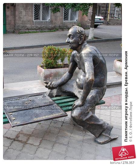 Памятник игроку в нарды. Ереван. Армения, фото № 278357, снято 1 мая 2008 г. (c) Екатерина Овсянникова / Фотобанк Лори