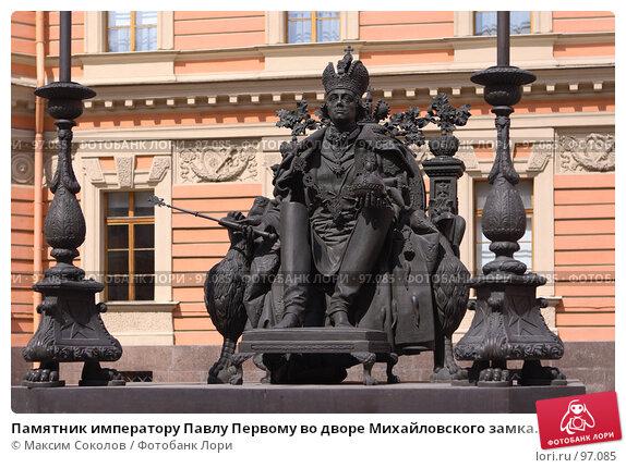Памятник императору Павлу Первому во дворе Михайловского замка. Санкт-Петербург, фото № 97085, снято 19 мая 2007 г. (c) Максим Соколов / Фотобанк Лори