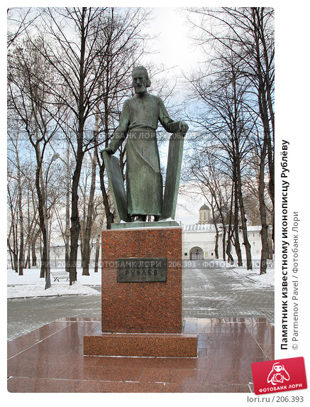 Памятник известному иконописцу Рублёву, фото № 206393, снято 20 февраля 2008 г. (c) Parmenov Pavel / Фотобанк Лори