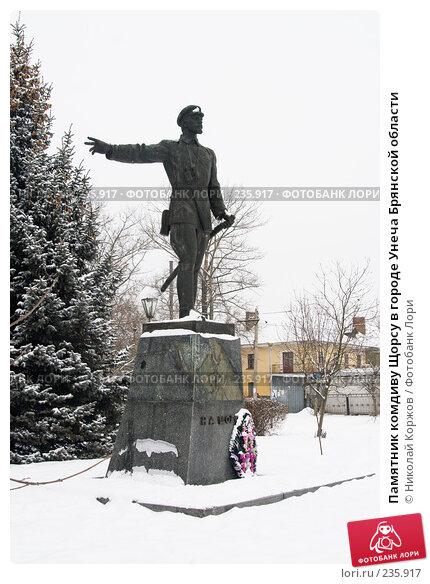 Памятник комдиву Щорсу в городе Унеча Брянской области, фото № 235917, снято 13 февраля 2008 г. (c) Николай Коржов / Фотобанк Лори