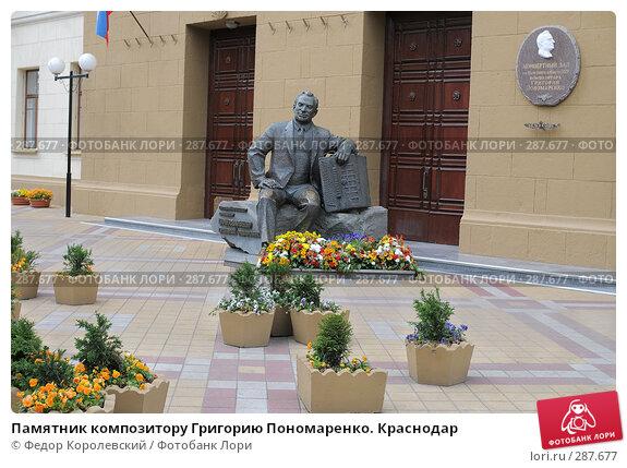 Памятник композитору Григорию Пономаренко. Краснодар, фото № 287677, снято 15 мая 2008 г. (c) Федор Королевский / Фотобанк Лори