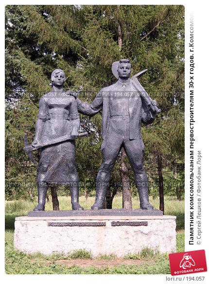 Памятник комсомольчанам первостроителям 30-х годов. г.Комсомольск-на-Амуре, фото № 194057, снято 21 июля 2007 г. (c) Сергей Лешков / Фотобанк Лори