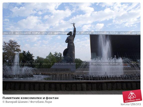 Памятник комсомолке и фонтан, фото № 259513, снято 23 сентября 2007 г. (c) Валерий Шанин / Фотобанк Лори