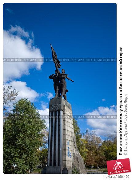 Купить «Памятник Комсомолу Урала на Вознесенской горке», фото № 160429, снято 20 сентября 2007 г. (c) Валерия Потапова / Фотобанк Лори
