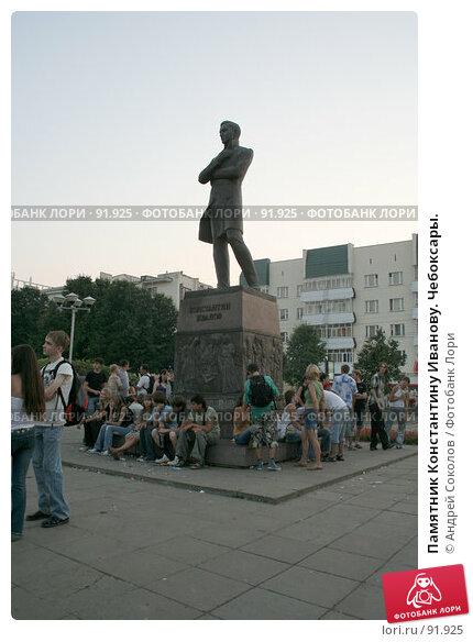 Памятник Константину Иванову. Чебоксары., фото № 91925, снято 18 августа 2007 г. (c) Андрей Соколов / Фотобанк Лори