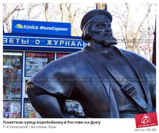 Памятник купцу-коробейнику в Ростове-на-Дону, фото № 39385, снято 24 ноября 2004 г. (c) A Челмодеев / Фотобанк Лори