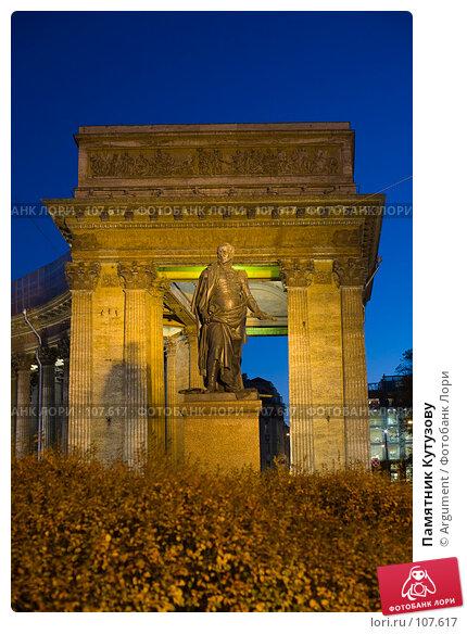 Памятник Кутузову, фото № 107617, снято 21 октября 2007 г. (c) Argument / Фотобанк Лори