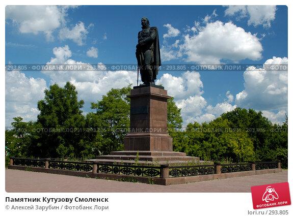 Памятник Кутузову Смоленск, фото № 293805, снято 10 июня 2007 г. (c) Алексей Зарубин / Фотобанк Лори