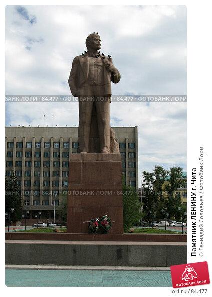Купить «Памятник ЛЕНИНУ г. Чита», фото № 84477, снято 9 июля 2007 г. (c) Геннадий Соловьев / Фотобанк Лори