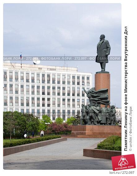Памятник Ленину на фоне Министерства Внутренних Дел, фото № 272097, снято 1 мая 2008 г. (c) urchin / Фотобанк Лори