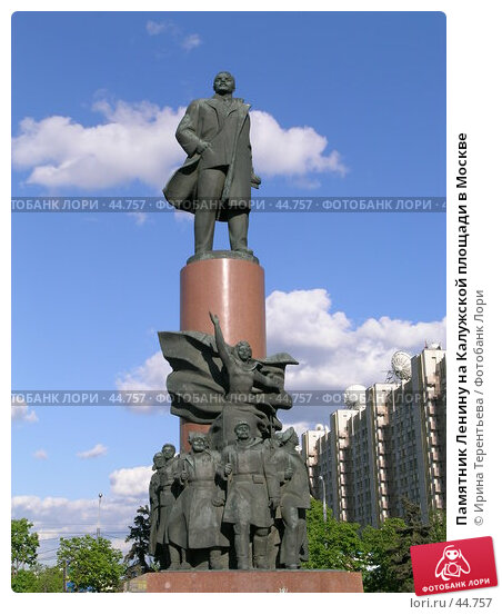 Памятник Ленину на Калужской площади в Москве, эксклюзивное фото № 44757, снято 22 мая 2004 г. (c) Ирина Терентьева / Фотобанк Лори