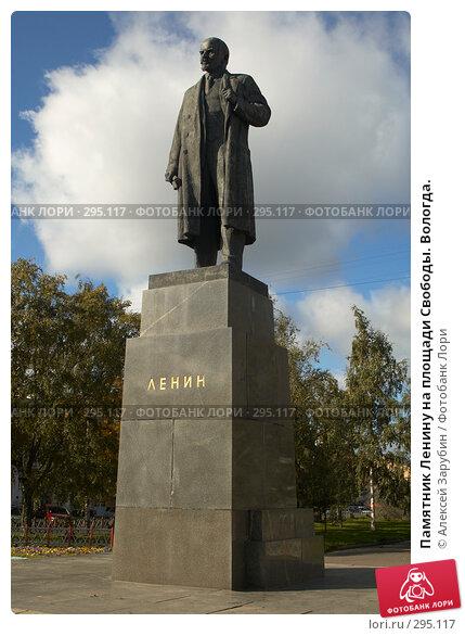 Памятник Ленину на площади Свободы. Вологда., фото № 295117, снято 23 сентября 2006 г. (c) Алексей Зарубин / Фотобанк Лори