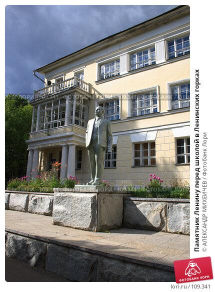 Памятник Ленину перед школой в Ленинских горках, фото № 109341, снято 21 июля 2007 г. (c) АЛЕКСАНДР МИХЕИЧЕВ / Фотобанк Лори