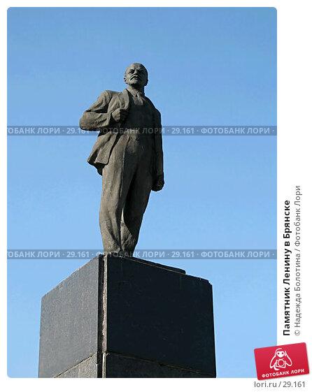 Памятник Ленину в Брянске, фото № 29161, снято 25 мая 2017 г. (c) Надежда Болотина / Фотобанк Лори